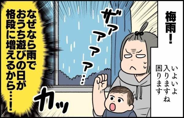 雨の日のおうち遊び。楽しくなっても楽じゃない!涙の画像