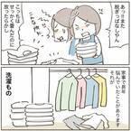 長年の悩みはなんだった!?旦那が教えてくれた洗濯ものの解決法!
