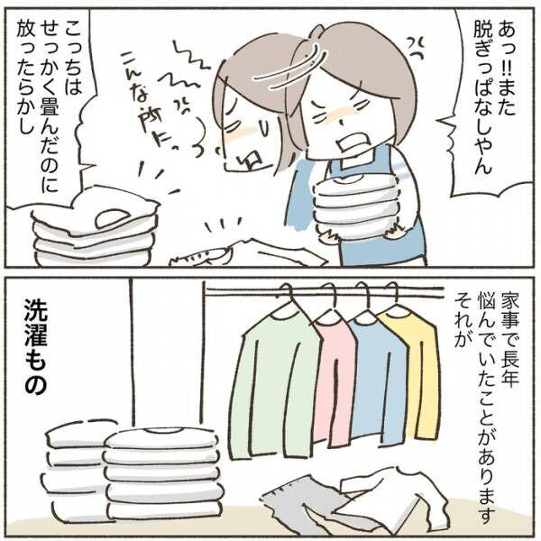 長年の悩みはなんだった!?旦那が教えてくれた洗濯ものの解決法!の画像
