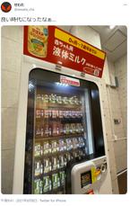 「良い時代になったなぁ…」パパママ感動!!自動販売機で売られていたもの