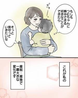 親の言葉の影響は思ったよりも大きい?息子への接し方で、大切にしたいコトの画像
