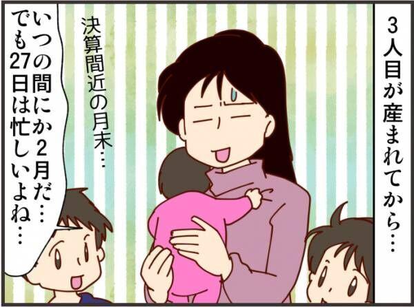 思い出した日が記念日?子どもが生まれる度に、ユルさが加速する話の画像