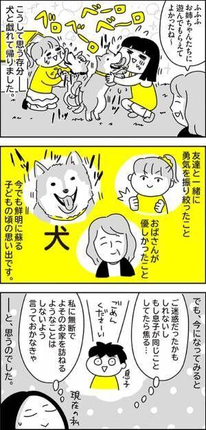 友達と一緒なら勇気が出せた。かわいすぎる「犬、触らせてください!」計画の画像