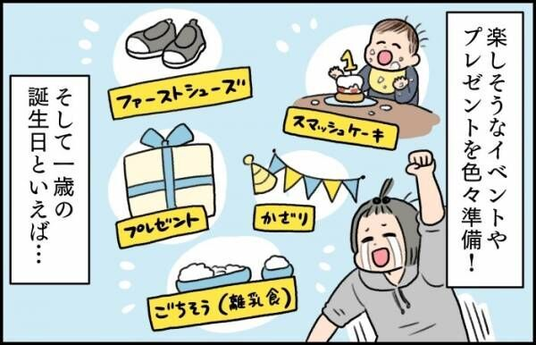 息子1歳の誕生日。一升餅を背負った彼の\
