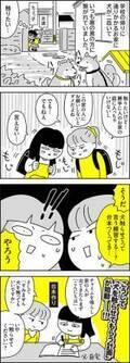 「犬を触らせてください!」の練習!?…