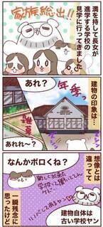 「新設校」の建物がボロだった!?中学校見学で気付かされた、本当に大切なこと
