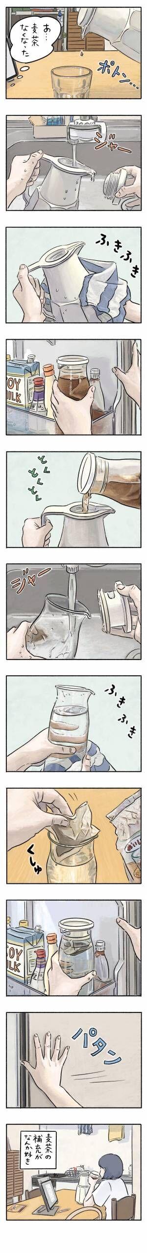 空になった麦茶を補充する。何気ない「日常のルーティン」が妙に落ち着く話の画像
