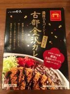 B級グルメと金箔のマリアージュ!金沢を目一杯味わう「古都金沢カレー」