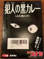 """あの""""犯沢さん""""がついにカレーに進出!? 「犯人の黒カレー」の謎を追え!"""