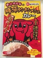 夏の暑い日に冷房ナシで食べるのが粋!「チーバくんの勝浦タンタンメン風カレー」