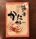 封を開けると、そこは日本海。ご当地カレーの真髄「海の幸 かにカレー」