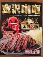 「金沢咖喱 ゴーゴーカレー」実家のお母さんが作ったカレーを1日寝かした味!?