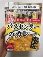新潟県民の故郷の味?「バスセンターのカレー」は、昔懐かしい優しいお味だった