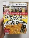 新潟県民、故郷の味?「バスセンターのカレー」は、昔懐かしい優しいお味だった