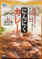 吹き出す香りはまるでシャマル?にんにく生産量日本一の青森から届いた「にんにくカレー」が強烈だった