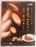 【菌活とは】「ホクトのエリンギまるごと使った菌活・贅沢カレー」に、きのこの本気を見た。