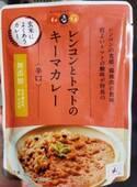 スプーンが止まらない美味しさ!ぜひ玄米で食べてほしい「レンコンとトマトのキーマカレー」
