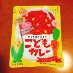 大人も子どもも笑顔になれるカレー発見!「平田牧場こどもカレー」のお味は?