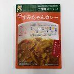 東京・墨田のご当地カレーでつくる「オフィスでカレーうどん」のススメ