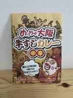 大阪発のレトルトカレーは良くも悪くも「めっちゃ牛すじ」!