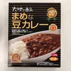 「大地の恵み まめな豆カレー」が本当にまめな件
