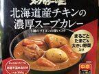 【徹底検証】「スープカレー」はスープか、カレーか。