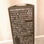 「琉球ハバネロ辛ウマカレー」が教えてくれた、ダイエットに大切なこと。