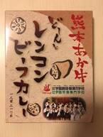 「辻調」が熊本を食で応援!「どーんとレンコンビーフカレー」を食べてみた!