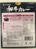 鬼怒川温泉で130余年続く老舗ホテル発!「あさや 和牛カレー」は優雅なお味