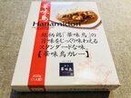バリバリうまかよ~!福岡・博多の有名料亭がおくる味わい深い「華味鳥カレー」