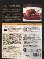 長崎の郷土料理をレトルトで!「長崎豊味館 角煮カレー」を実食