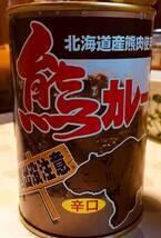 """""""熊肉""""っておいしいの?北海道が誇る「熊カレー」を食べた感想をお伝えします"""