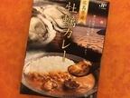 生臭いor旨い? 広島 の海の幸がたっぷり入った「牡蠣カレー」実食レポ!
