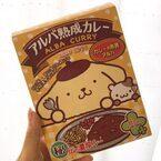 ポムポムプリンのパッケージがかわいい!金沢スタイルの「アルバ熟成カレー」はいかが?