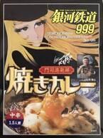 魅惑のコラボ!「銀河鉄道999」×「焼きカレー」の美味しさは銀河を超える!?