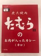 【俺的暫定日本一】あの「炭火焼肉たむら」のカレーがおいしすぎて超感動!