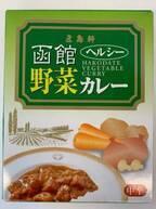 北海道の名店の味!明治12年創業の函館・五島軒がおくる「ヘルシー野菜カレー」