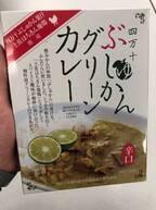 高知県発の個性派カレー「四万十ぶしゅかんグリーンカレー」を食べてみた