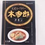 未だかつてこんなにも○○なスープカレーがあっただろうか?札幌の名店「木多郎」渾身の一皿