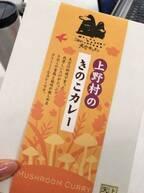 オフィスでカレーランチ!群馬県一小さい村・上野村から届いた「しいたけカレー」
