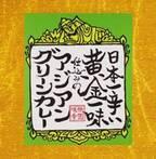 【挑戦】本当に「日本一辛い」の?黄金一味のグリーンカレー