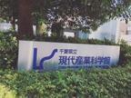 《秋に行きたい、知育スポット》小さなキッズも楽しめる、千葉県立現代産業科学館にいってきました!