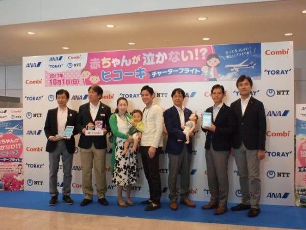 《飛行機で赤ちゃんが泣かない?》ANA、コンビ、東レ、NTTが開発するモニタリングウェア、hitoeって?