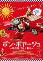 暑さを笑いで吹っ飛ばせ! 抱腹絶倒フレンチコメディ『ボン・ボヤージュ~家族旅行は大暴走〜』- 古川ケイの「映画は、微笑む。」