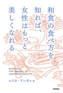 1日3杯の緑茶で美くびれに!? 和食でアンチエイジングを説いた本【積読を崩す夜 #7】