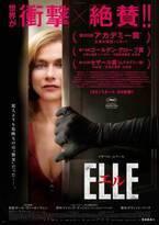 壮絶なレイプシーンから始まる――世界中で物議を醸した『エル ELLE』が問いかけるもの- 古川ケイの「映画は、微笑む。」#20