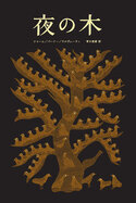 インド発の世界にひとつだけの絵本『夜の木』は、手にするだけで胸がときめく