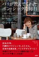 79歳・日本のパリジェンヌがボン・シックなおしゃれを語る【積読を崩す夜 #8】