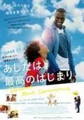 『あしたは最高のはじまり』はフランス発の笑って泣ける感動ムービー - 古川ケイの「映画は、微笑む。」#21