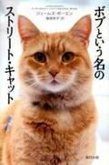 セカンドチャンスは誰にでも訪れる――映画『ボブという名の猫 幸せのハイタッチ』